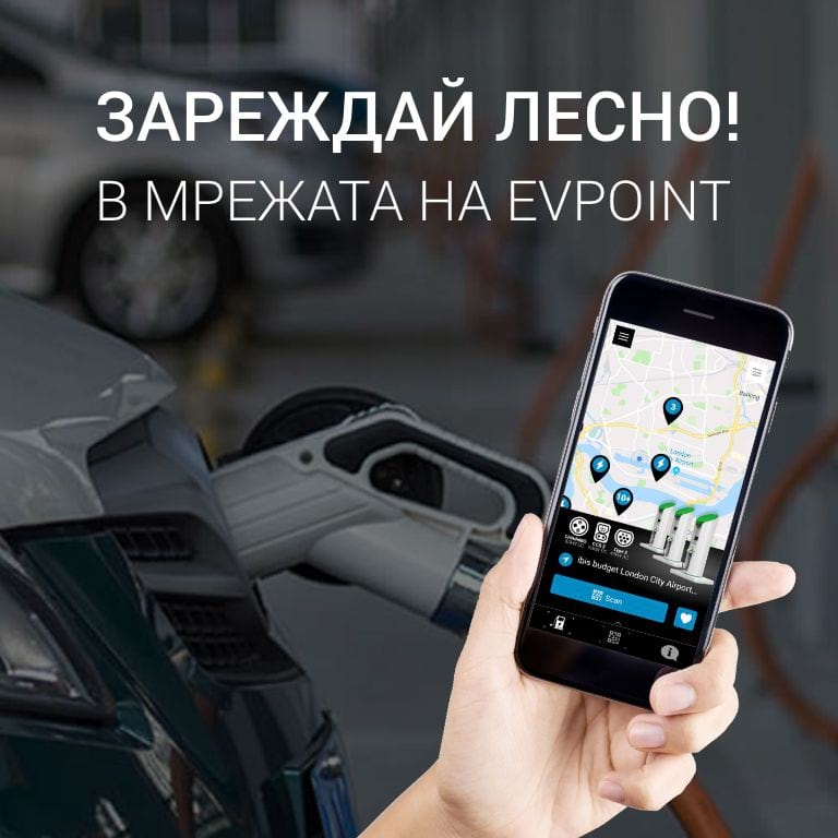 EVPoint -